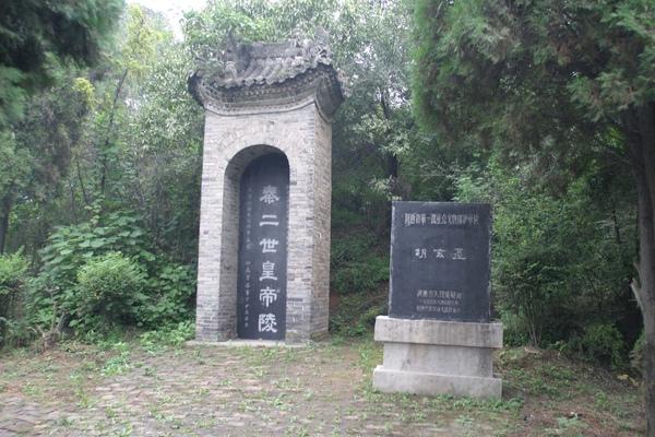 ppt_秦_胡亥墓_(070829.0697).JPG