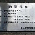 ppt_秦_胡亥墓_(070829.0710).JPG