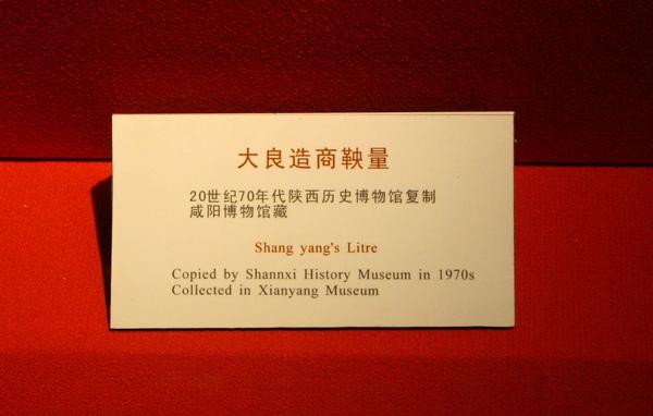 ppt_秦_大良造商鞅量(複製品)_咸陽博物館_(080824.3668).JPG