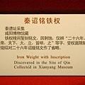 ppt_秦_秦詔銘鐵權_咸陽博物館_(080824.3740).JPG