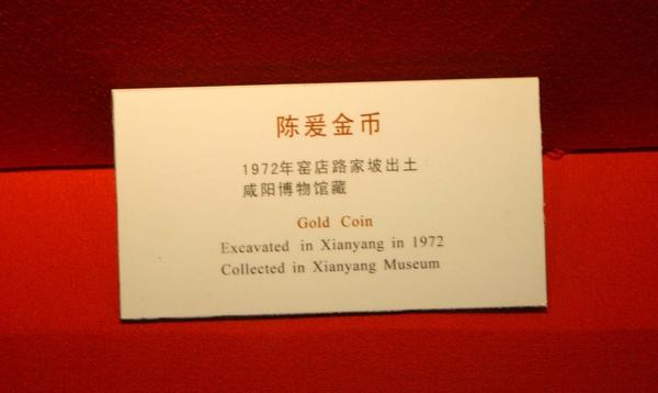 ppt_秦_陳爰金幣_咸陽博物館_(080824.3726).JPG