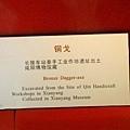 ppt_秦_銅戈_咸陽博物館_(080824.3682).JPG