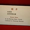 ppt_秦_銅矛_咸陽博物館_(080824.3668).JPG