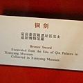ppt_秦_銅劍_咸陽博物館_(080824.3709).JPG