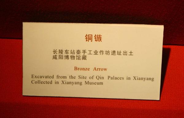 ppt_秦_銅簇_咸陽博物館_(080824.3698).JPG