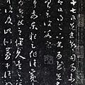 王羲之_十七帖_(0051.1a.ppt).JPG