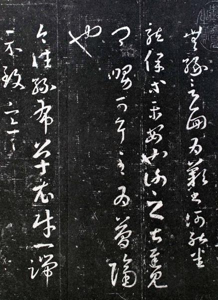 王羲之_十七帖_(0051.2a.ppt).JPG