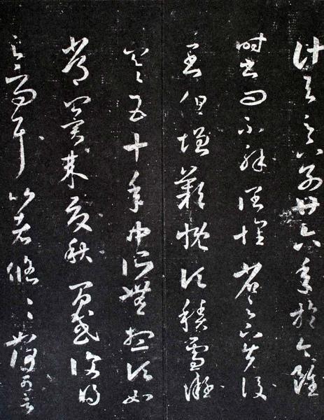 王羲之_十七帖_(0051.3a.ppt).JPG