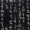 王羲之_十七帖_(0051.4a.ppt).JPG
