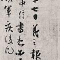 東晉_王羲之_孔侍中帖_(0005.12a.ppt).JPG