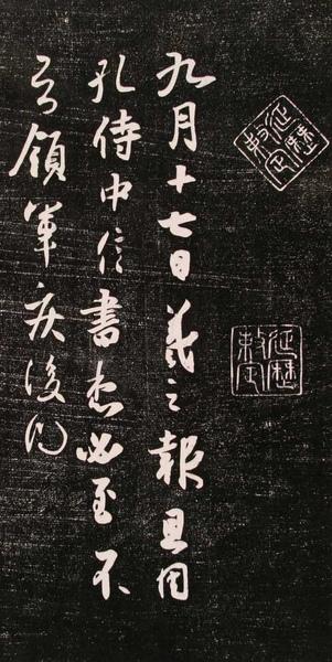 東晉_王羲之_孔侍中帖_壯陶閣帖_(0005.14a.ppt).JPG