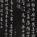 東晉_王羲之_平安、何如帖_寶晉齋帖_(0005.27-28a.ppt).jpg