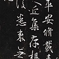 東晉_王羲之_平安帖_寶晉齋帖_(0005.27a.ppt).JPG