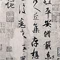 東晉_王羲之_平安帖_(0005.24a.ppt).JPG