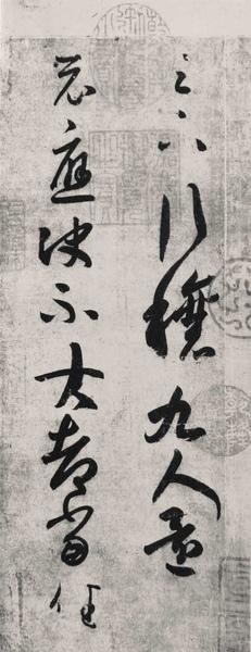 東晉_王羲之_行穰帖_(0005.34a.ppt).JPG