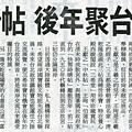三希堂法帖_聯合報_(090218.na.ppt).jpg