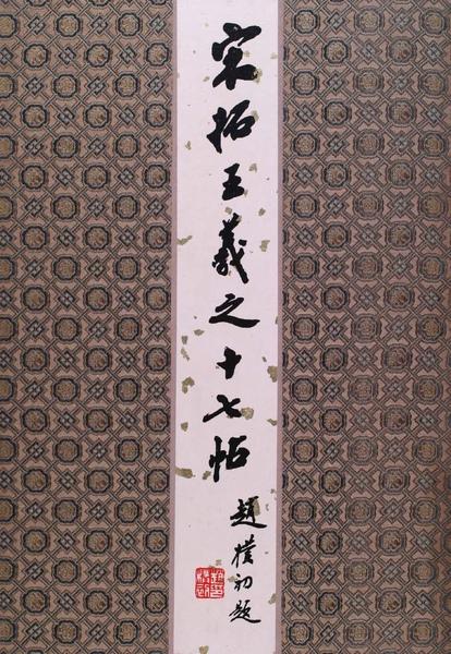 王羲之_十七帖_(0051.na.ppt).JPG