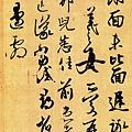 王羲之_二謝帖_(0049.na.ppt).jpg