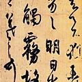 王羲之_得示帖_(0049.na.ppt).jpg