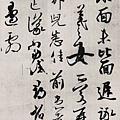 東晉_王羲之_二謝帖_(0005.8a.ppt).JPG