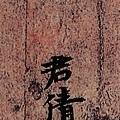 東晉_王羲之_快雪時晴帖_局部「君倩」.JPG