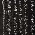 東晉_王羲之_遠宦帖_欠十七行十七帖_(0005.22-23a.ppt).jpg