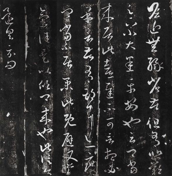 東晉_王羲之_瞻近帖_欠十七行十七帖_(0005.44-45a.ppt).jpg