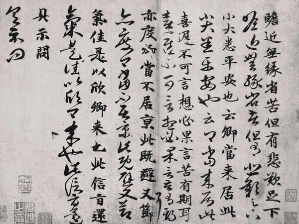 東晉_王羲之_瞻近帖_趙孟頫寫本_(0005.50-51a.ppt).jpg