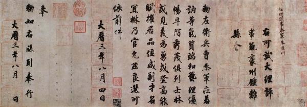魏晉_徐浩_書朱巨川告身_(0002.2b.ppt).JPG