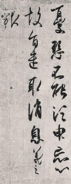 東晉_王羲之_憂懸帖_(0005.13a.ppt).JPG