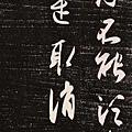 東晉_王羲之_憂懸帖_壯陶閣帖_(0005.14-15a.ppt).jpg