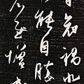 東晉_王羲之_頻有哀禍帖_壯陶閣帖_(0005.15a.ppt).JPG
