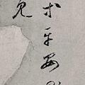 東晉_王羲之_龍保帖_(0005.46a.ppt).JPG