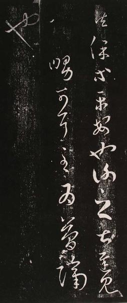 東晉_王羲之_龍保帖_欠十七行十七帖_(0005.47a.ppt).JPG