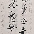 東晉_王羲之_不得重熙帖_(0005.56a.ppt).JPG