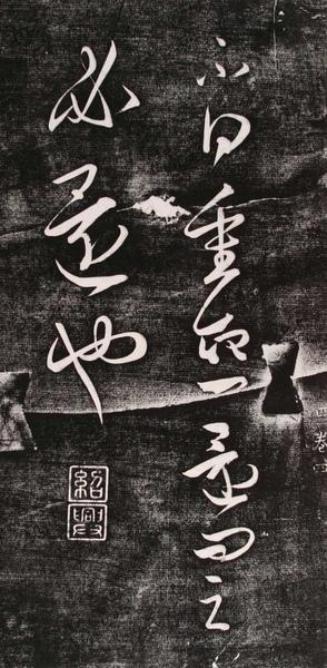 東晉_王羲之_不得重熙帖_翰香館帖_(0005.57a.ppt).JPG