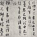 東晉_王羲之_孔侍中帖(三帖)_(0005.11-13a.ppt).jpg