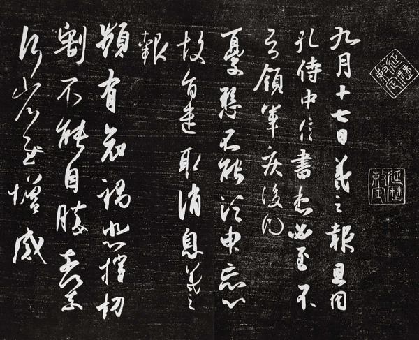 東晉_王羲之_孔侍中帖(三帖)_壯陶閣帖_(0005.14-15a.ppt).jpg