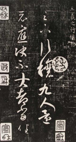 東晉_王羲之_行穰帖_餘清齋帖_(0005.35a.ppt).JPG