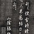 東晉_王羲之_快雪時晴帖_快雪堂帖_(0005.49a.ppt).JPG