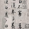 東晉_王羲之_何如帖_(0005.25a.ppt).JPG