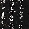 東晉_王羲之_何如帖_寶晉齋帖_(0005.28a.ppt).JPG