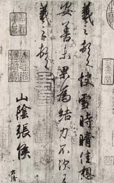 東晉_王羲之_快雪時晴帖_(0005.48a.ppt).JPG