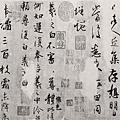 東晉_王羲之_奉橘帖(三帖)_(0005.24-26a.ppt).jpg