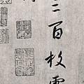 東晉_王羲之_奉橘帖_(0005.26a.ppt).JPG