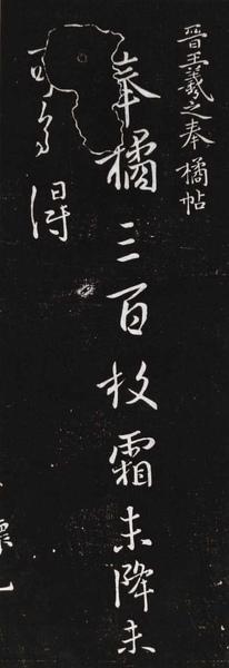 東晉_王羲之_奉橘帖_墨池堂帖_(0005.29a.ppt).JPG