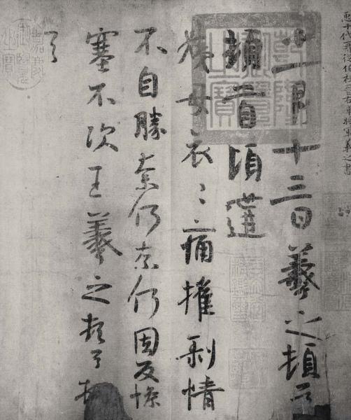東晉_王羲之_姨母帖_(0005.2-3a.ppt).jpg