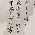 東晉_王羲之_旃□帖_(0005.40a.ppt).JPG