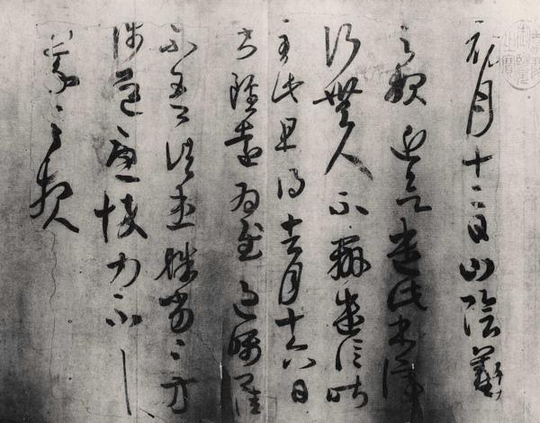 東晉_王羲之_初月帖_(0005.30-31a.ppt).jpg