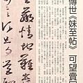 東晉_王羲之_妹至帖_中國時報_(071114.na.ppt.JPG